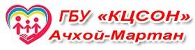 ГБУ КЦСОН Ачхой-Мартановского района